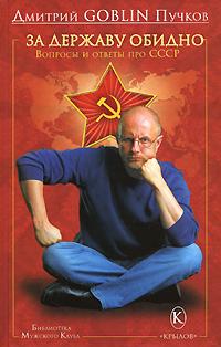 Пучков Дмитрий: ЗА ДЕРЖАВУ ОБИДНО. Вопросы и ответы про СССР