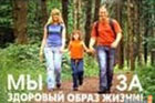 «Здоровая молодежь — будущее России»!
