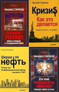 Сборник книг Николая Старикова. Николай Стариков скачать