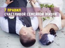 7 правил счастливой семейной жизни