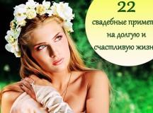 22 свадебные приметы на долгую и счастливую жизнь!