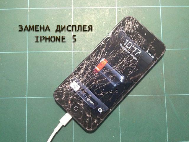 замена дисплея на iphone5