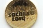 2012. 25 рублей, Сочи-2014, позолоченная UNC