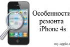 Особенности ремонта iPhone 4s