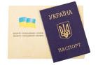 Официальная регистрация гражданина Украины в Москве