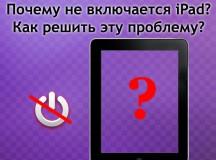 Почему не включается iPad? Как решить эту проблему?