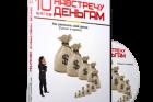 7 шагов к деньгам - аудиокнига