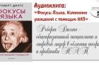 Роберт Дилтс - Фокусы Языка. Аудиокнига