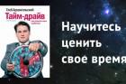 Глеб Архангельский - Тайм драйв аудиокнига