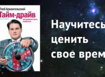 Глеб Архангельский — Тайм драйв аудиокнига