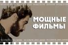 9 мощный фильмов