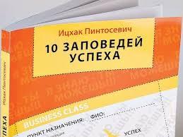 10 заповедей успеха