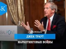 Джек Траут, Эл Райс — Маркетинговые войны