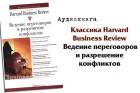 Ведение переговоров и разрешение конфликтов - Harvard Business Review аудиокнига