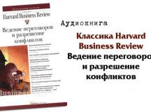 Ведение переговоров и разрешение конфликтов — Harvard Business Review аудиокнига