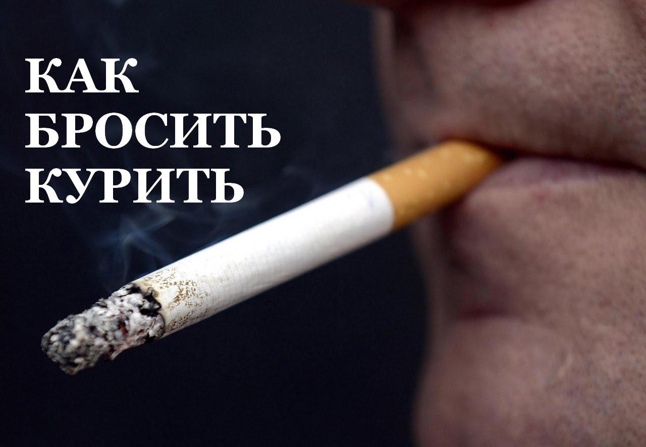 Когда пройдет тяга к курению после того как бросил курить
