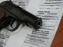 Как получить законное право на владение оружием