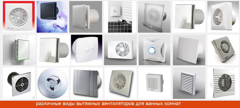 Разновидности бытовых вентиляторов