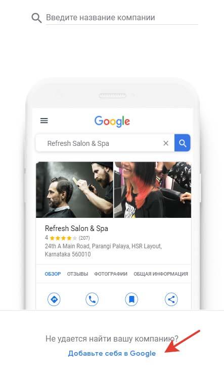 добавить организацию +на гугл