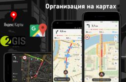 Как добавить Организацию на карты Яндекс и Гугл